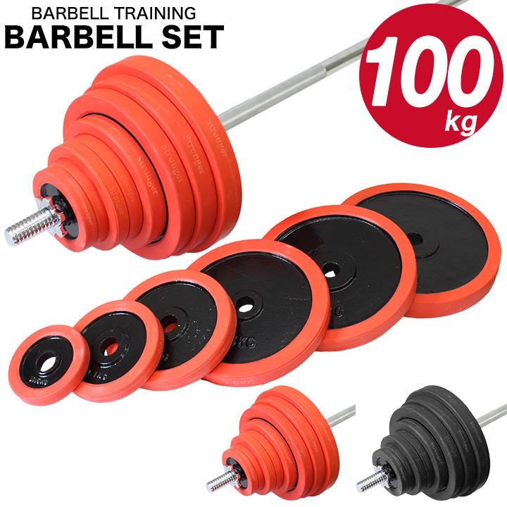【送料無料】 バーベル セット 100kg ラバー付き ストレート バー シャフト プレート ベンチプレス トレーニング 器具 筋トレ 筋肉 マッスル
