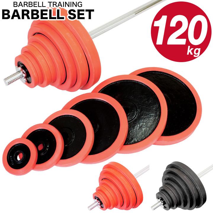 【送料無料】 バーベル セット 120kg ラバー付き ストレート バー シャフト プレート ベンチプレス トレーニング 器具 筋トレ 筋肉 マッスル トレーニング器具