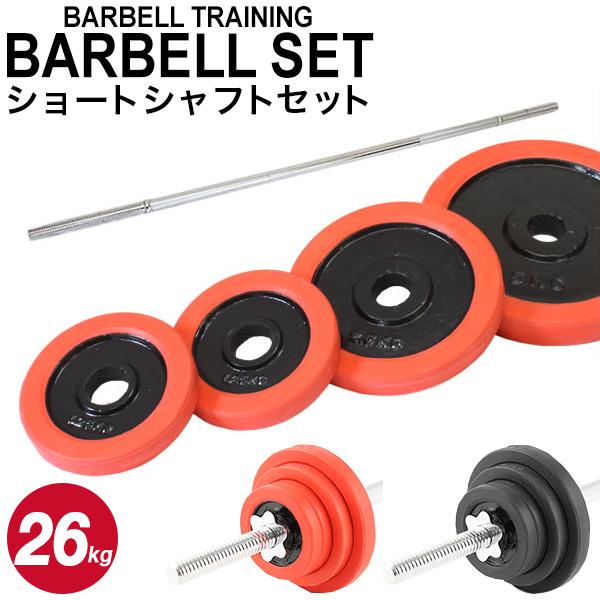 バーベル ショート シャフト セット ラバー付 26kg 送料無料 トレーニング 器具 筋トレ 筋肉 マッスル フィットネス スポーツ器具 トレーニング器具