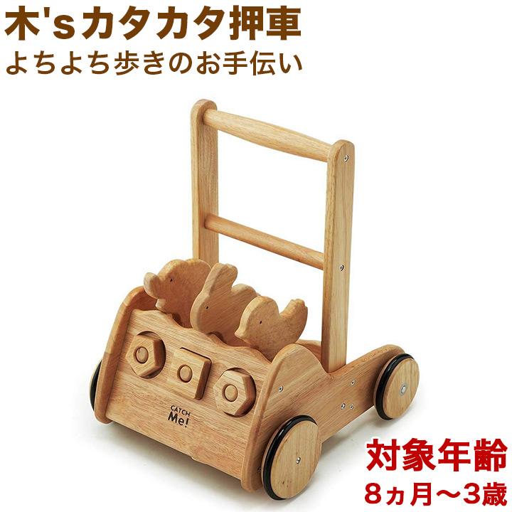 ▲【送料無料】 木's カタカタ押車 子供 おもちゃ 誕生日 男の子 女の子 野中製作所 キッズ 木製 押し車 知育 プレゼント