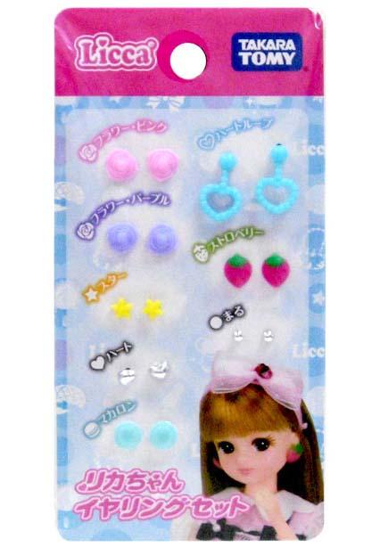 タカラトミー 着せ替え人形 アクセサリー 世界の人気ブランド グッズ メール便可 内祝い りかちゃん リカちゃん イヤリングセット