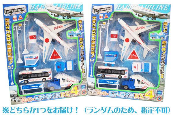 おもちゃ 男の子 飛行機 飛行場 新入荷 流行 ハッピーエアーラインDX4 セットアップ 旅客機 ダイキャスト仕様 車