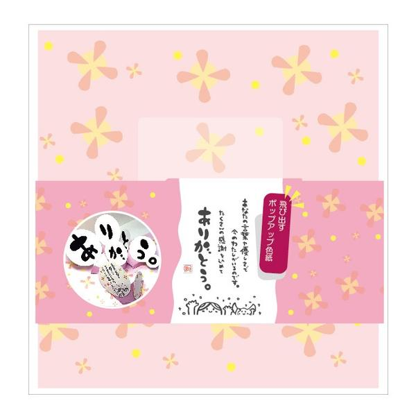 【色紙】【メール便可】飛び出す♪ とびだすひとこと色紙 ありがとう(ピンク)【グッズ プレゼント ギフト 贈り物 お祝い 誕生日 父の日 母の日 敬老の日 インテリア雑貨 日本製 卒業祝い 入学祝い 寄せ書き かわいい デザイン アイデア 二つ折り】
