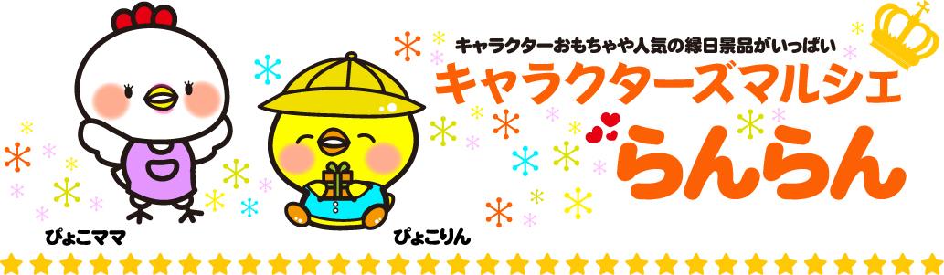 らんらん おもちゃ お祭り 景品:ぬいぐるみやおもちゃなどキャラクターグッズのお店です。