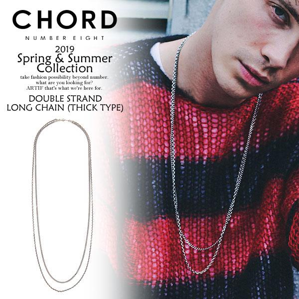 コードナンバーエイト ネックレス CHORD NUMBER EIGHT DOUBLE STRAND LONG CHAIN (THICK TYPE)【ストリート系 ファッション】