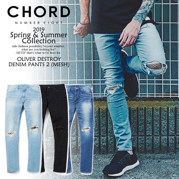 30%OFF SALE セール コードナンバーエイト パンツ CHORD NUMBER EIGHT OLIVER DESTROY DENIM PANTS 2 (MESH) 【ストリート系 ファッション】