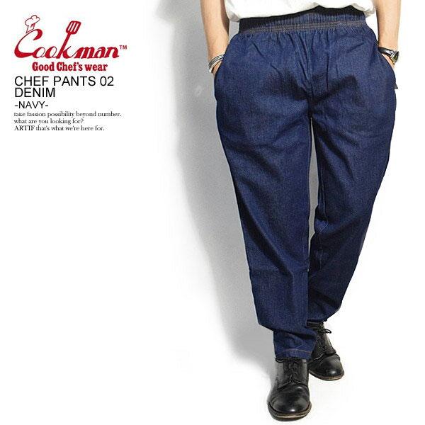 クックマン シェフパンツ COOKMAN CHEF PANTS 02 DENIM -NAVY- 231-93862 ストリート系 ファッション