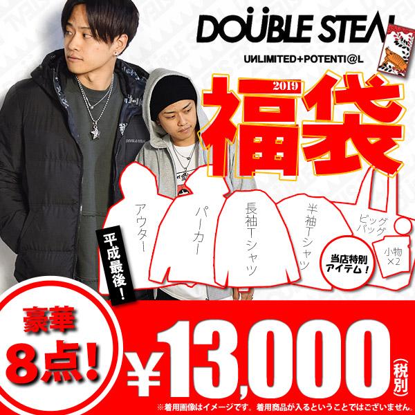 先行予約【当店限定+1アイテム】ダブルスティール 福袋 DOUBLE STEAL NEW YEAR BAG 2019 豪華8点入り【ストリート系 ファッション】
