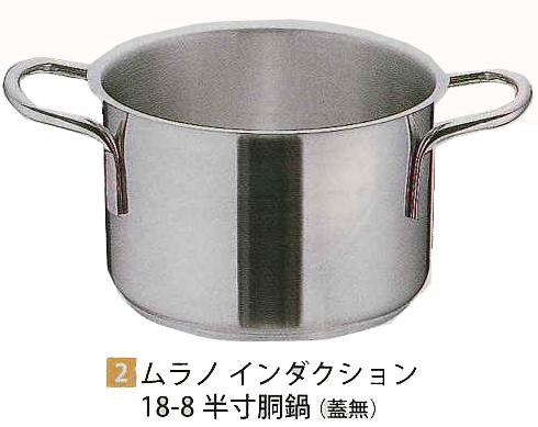 【送料無料】ムラノ インダクション18-8半寸胴鍋 (蓋無)60cm【smtb-k】【ky】