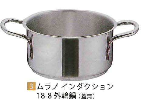【キャッシュレス決済で5%還元!】ムラノ インダクション 18-8外輪鍋 (蓋無)20cm