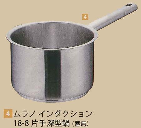 【送料無料】ムラノ インダクション18-8片手深型鍋 (蓋無)28cm【smtb-k】【ky】