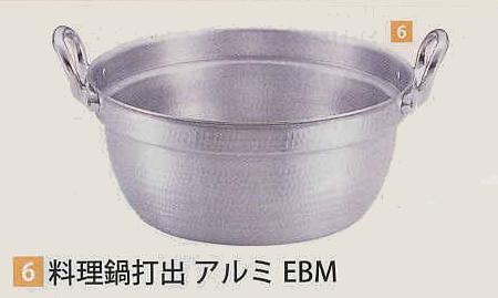 【送料無料】料理鍋 60cm 打出 アルミ EBM【smtb-k】【ky】