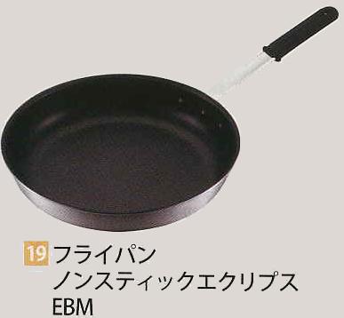 【送料無料】フライパン 14インチ ノンスティックエクリプス EBM【smtb-k】【ky】 業務用 キッチン用品 厨房用品 食器 居酒屋 おしゃれ食器 創作料理