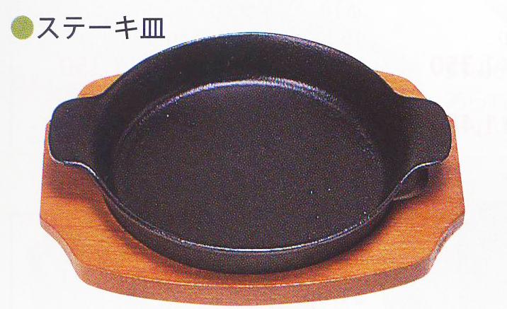 テーブルウェア 新生活 キッチングッズの格安挑戦 ステーキ皿深丸型B19cm オープニング 大放出セール
