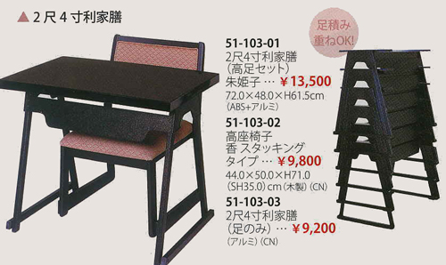 【送料無料】P-1-3高座椅子 香 スタッキングタイプ【smtb-k】【ky】 業務用 キッチン用品 厨房用品 食器 居酒屋 おしゃれ食器 創作料理