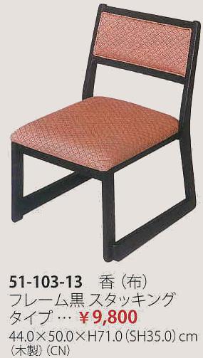 【キャッシュレス決済で5%還元!】【送料無料】P-5-3高座椅子 香 (布)フレーム黒 スタッキングタイプ【smtb-k】【ky】