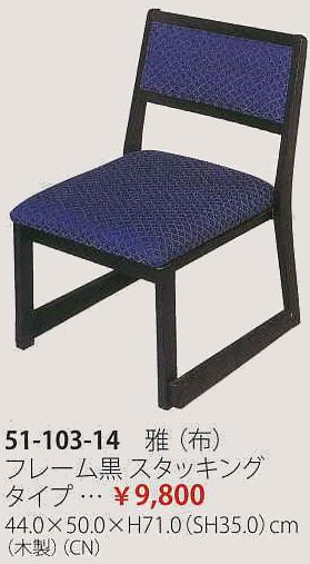 【キャッシュレス決済で5%還元!】【送料無料】P-5-1高座椅子 雅 (布)フレーム黒 スタッキングタイプ【smtb-k】【ky】