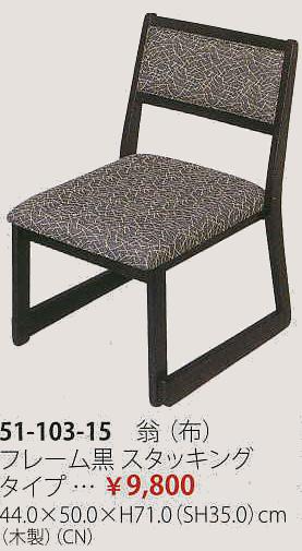 【キャッシュレス決済で5%還元!】【送料無料】P-5-2高座椅子 翁 (布)フレーム黒 スタッキングタイプ【smtb-k】【ky】