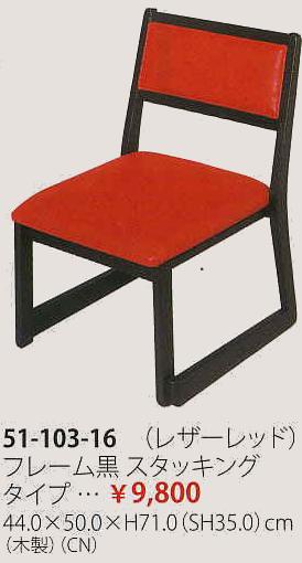 【送料無料】P-5-5高座椅子 (レザーレッド)フレーム黒 スタッキングタイプ【smtb-k】【ky】 業務用 キッチン用品 厨房用品 食器 居酒屋 おしゃれ食器 創作料理