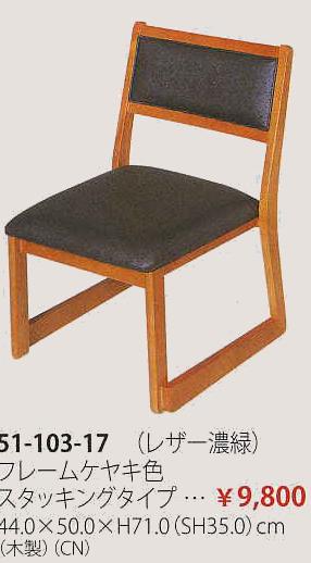 【送料無料】P-5-7高座椅子 (レザー濃緑)フレームケヤキ色 スタッキングタイプ【smtb-k】【ky】 業務用 キッチン用品 厨房用品 食器 居酒屋 おしゃれ食器 創作料理