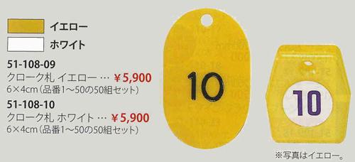 【キャッシュレス決済で5%還元!】【送料無料】No.01クローク札 イエロー【smtb-k】【ky】