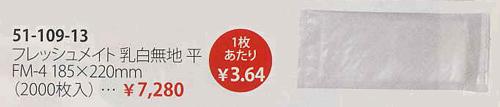 【送料無料】371397フレッシュメイト 乳白無地 平 FM-4 185×220mm (2000枚入)【smtb-k】【ky】 業務用 キッチン用品 厨房用品 食器 居酒屋 おしゃれ食器 創作料理