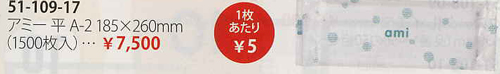 【送料無料】370136アミー 平 A-2 185×260mm (1500枚入)【smtb-k】【ky】 業務用 キッチン用品 厨房用品 食器 居酒屋 おしゃれ食器 創作料理