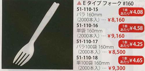 【送料無料】3771211Eタイプフォーク #160 単100袋 160mm (2000本入)【smtb-k】【ky】