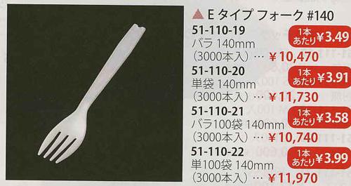 【送料無料】3771213Eタイプフォーク #140 単袋 140mm (3000本入)【smtb-k】【ky】