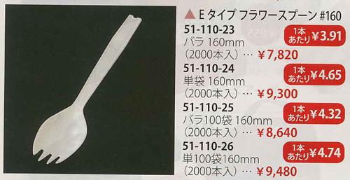 【送料無料】3771205Eタイプ フラワースプーン #160 単袋 160mm (2000本入)【smtb-k】【ky】