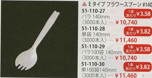 【送料無料】3770226Eタイプ フラワースプーン #140 バラ 140mm (3000本入)【smtb-k】【ky】