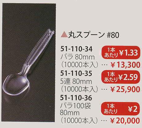 【送料無料】3770210丸スプーン #80 バラ 80mm (10000本入)【smtb-k】【ky】