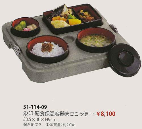 【送料無料】DA-SN10-GA象印 配食保温容器まごころ便【smtb-k】【ky】