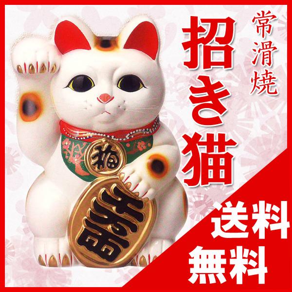 【送料無料:常滑焼】招き猫(白福猫)右手 福 10号(高さ34cm)