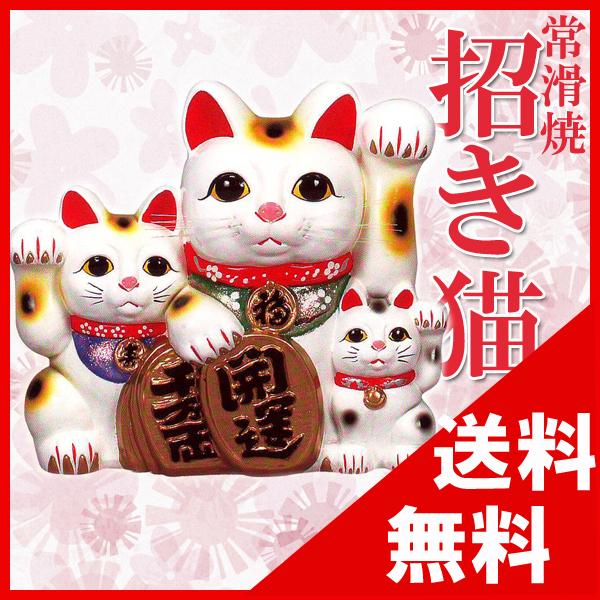 【送料無料:常滑焼】招き猫(白親子三匹猫)開運千万両 10号(高さ32cm)