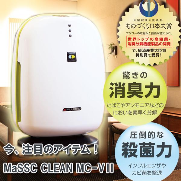 【キャッシュレス決済で5%還元!】【空気消臭殺菌装置】【ものづくり日本大賞受賞】MaSSC CLEAN(マスククリーン MC-V2)(約8畳用・14平方メートル)【10P05Sep15】