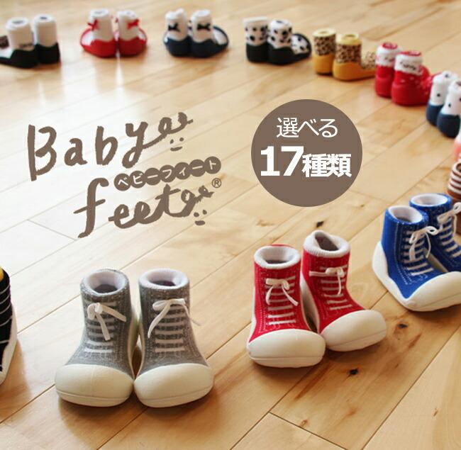正しい歩き方が身に付く Baby feet ベビーフィート 選べる17種類 11.5cm 12.5cm ベビースニーカー トレーニングシューズ 信用 ルームシューズ ファーストシューズ 評価 箱入正規品 送料無料 ベビーシューズ あす楽対応