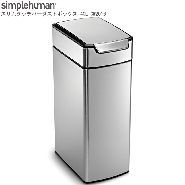 【正規品】【正規販売店】simplehuman シンプルヒューマン スリムタッチバーダストボックス 40L CW2016 / ゴミ箱 ごみ箱 ダストボックス スリム ふた付き 蓋付き 大容量 40L [MM1]