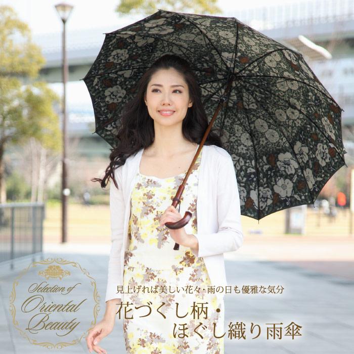 【Selection of Oriental Beauty】新シリーズ記念★送料無料見上げれば美しい花々・雨の日も優雅な気分花づくし柄・ほぐし織り雨傘【楽ギフ_包装選択】