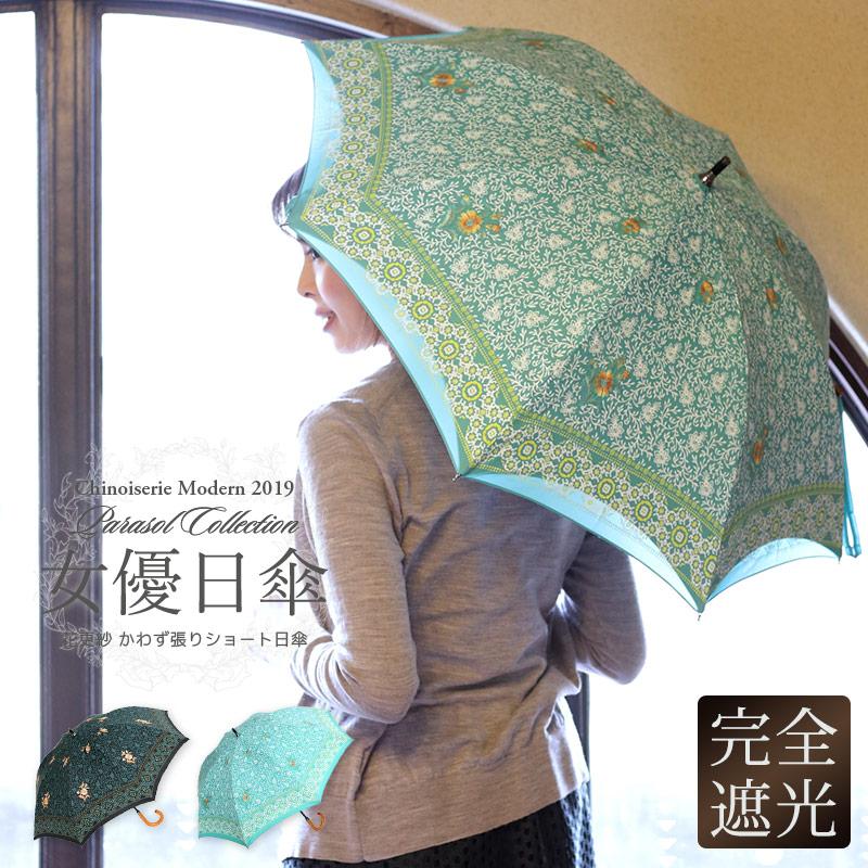 【送料無料】完全遮光「花更紗 かわず張りショート日傘」日傘 長日傘 女優日傘 UVカット 遮光 日傘 1級遮光 遮熱 晴雨兼用 日傘 ギフト 母の日 贈り物