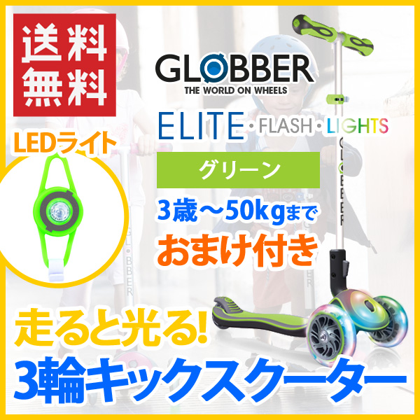 GLOBBER(グロッバー)エリート/フラッシュ/グリーン(対象年齢3歳~ 50kgまで)LEDライト付き(走ると光る3輪キックスクーター 折り畳み式 三輪車 正規品 ブレーキ付 キックボード キックスケーター 乗り物 スケートボード 子供用 自転車 キッズ用 お誕生日プレゼント)