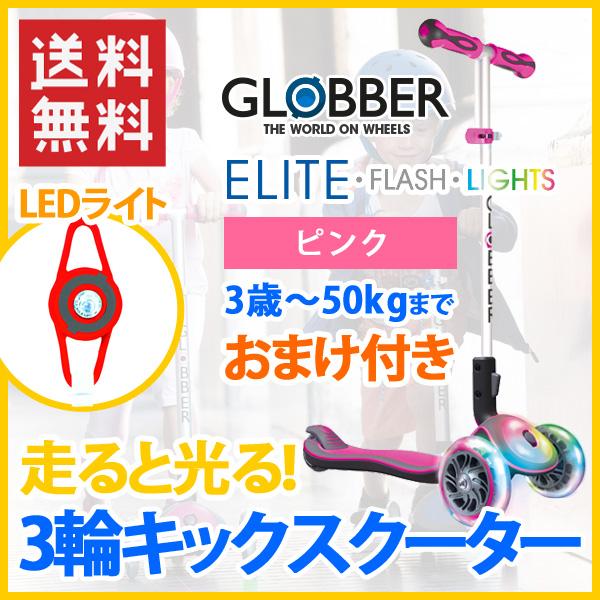 GLOBBER(グロッバー)エリート/フラッシュ/ピンク(対象年齢3歳~ 50kgまで)LEDライト付き(走ると光る3輪キックスクーター 折り畳み式 三輪車 正規品 ブレーキ付 キックボード キックスケーター 乗り物 スケートボード 子供用 自転車 キッズ用 お誕生日プレゼント)