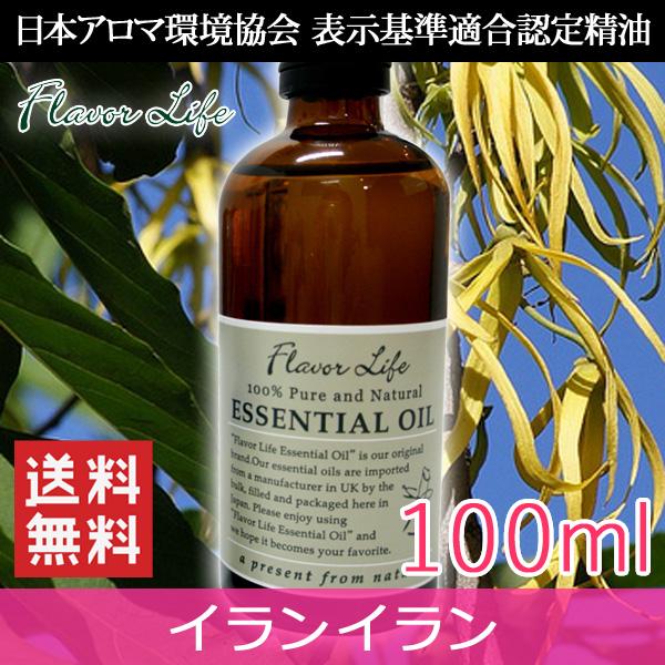 フレーバーライフ エッセンシャルオイル イランイラン 100ml(日本アロマ協会表示基準適合認定精油 高品質 アロマオイル 精油 人気 アロマテラピー 香り フレーバーライフ社(FlavorLife) 癒し アロマグッズ)