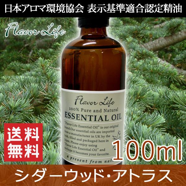 アロマオイル シダーウッドアトラス 100ml(AEAJ表示基準適合認定精油 高品質 エッセンシャルオイル 精油 アロマオイル 人気 アロマテラピー 香り フレーバーライフ 癒し アロマグッズ)