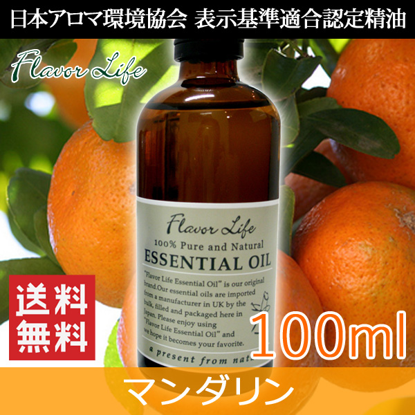 アロマオイル マンダリン 100ml(AEAJ表示基準適合認定精油 高品質 エッセンシャルオイル 精油 アロマオイル 人気 アロマテラピー 香り フレーバーライフ 癒し アロマグッズ)