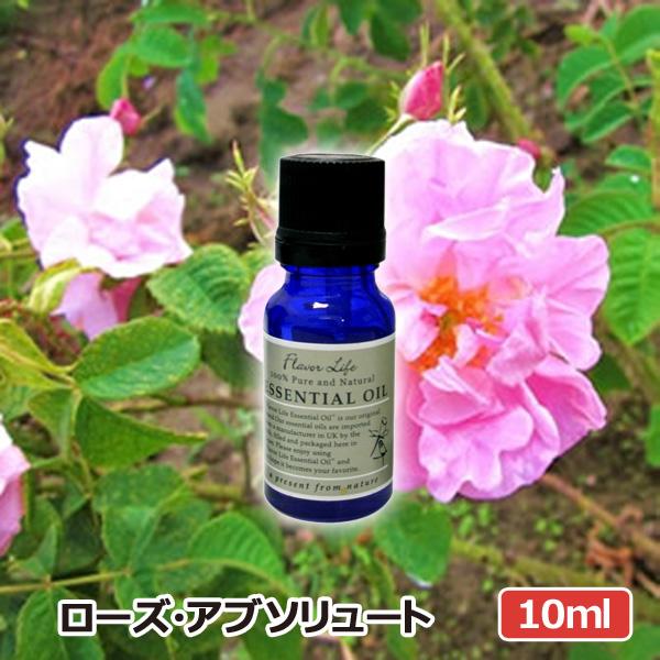 アロマオイル ローズアブソリュート 10ml(AEAJ表示基準適合認定精油 高品質 エッセンシャルオイル 精油 アロマオイル 人気 アロマテラピー 香り フレーバーライフ 癒し アロマグッズ)