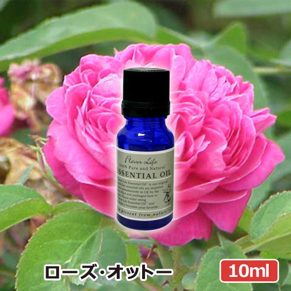 フレーバーライフ エッセンシャルオイル ローズオットー 10ml(日本アロマ協会表示基準適合認定精油 高品質 アロマオイル 精油 人気 アロマテラピー 香り フレーバーライフ社(FlavorLife) 癒し アロマグッズ)
