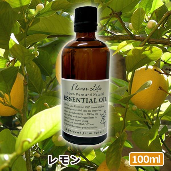 フレーバーライフ エッセンシャルオイル レモン 100ml(日本アロマ協会表示基準適合認定精油 高品質 アロマオイル 精油 人気 アロマテラピー 香り フレーバーライフ社(FlavorLife) 癒し アロマグッズ)(大感謝祭 キャッシュレス5%還元)