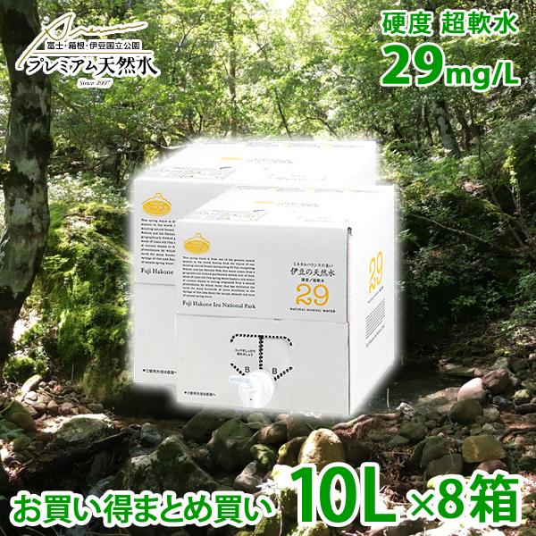 お買い得8箱セット 伊豆の天然水29 極上プレミアム天然水 10Lバックインボックス(10L×8箱セット)(ミネラルウォーター 赤ちゃんのミルク用 お料理用 飲料水 超軟水)