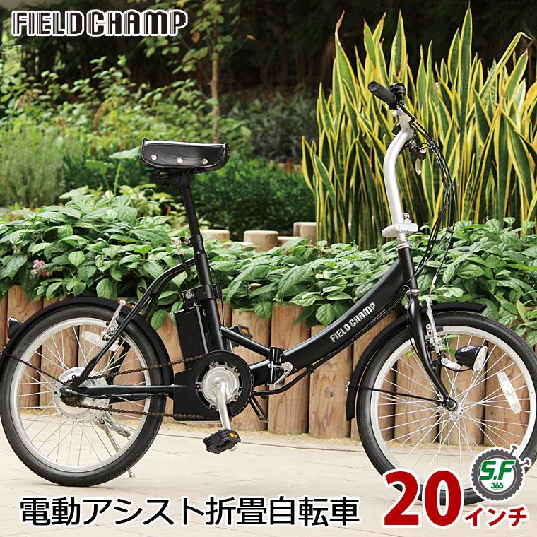メーカー直送 FIELD CHAMP ノーパンク電動アシストFDB20E 20インチ/マットブラック(折畳み自転車 折りたたみ自転車 ミムゴ スチール製 折り畳み式自転車)